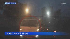 일가족 탄 차량 '쾅쾅쾅'…만취한 트럭 운전사 체포