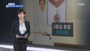 김주하의 6월 6일 뉴스초점-유관순 열사 서훈은 3등급?