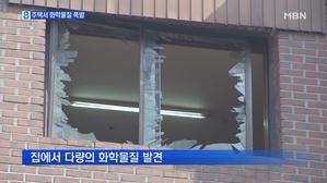 응암동 건물 5층서 폭발사고…