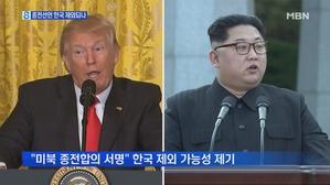 종전선언서 한국 제외되나…청와대