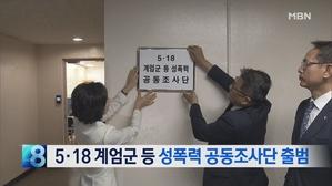 [뉴스8 단신] 5·18 성폭력 진상 밝힌다…정부 공동조사...