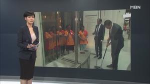 김주하의 6월 8일 '이 한 장의 사진'
