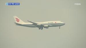 중국 항공기 타고 싱가포르로 …결국 안전 택한 김정은