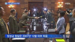 11년 만에 남북 장성급 군사회담