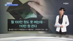 김주하의 6월 14일 뉴스초점-약속은 지키셔야죠?