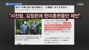 김정은 3차 방중 왜?…제재 해제 요...