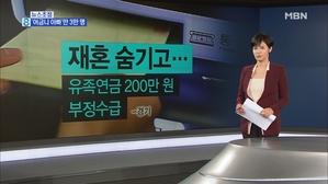 김주하의 6월 19일 뉴스초점-'어금니 아빠'만 3만 명