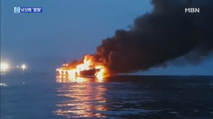 낚싯배 불타 침몰…툭하면 좌초하고 불나고