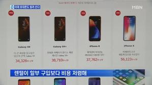 """최신 폰도 이젠 렌털…""""할부 구매보다 월 1만 원 더 싸"""""""