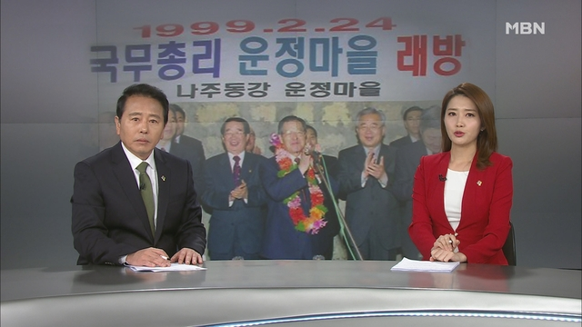MBN뉴스8 6월 23일 클로징