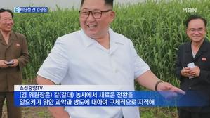 김정은, 북중 경제특구 옆 비단섬 찾은 이유는?