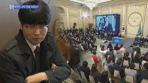 [뉴스 추적] 탁현민, 13개월 만에 청와대 떠나…공개 사...