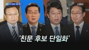 불붙는 민주당 당대표 경쟁…3대 관전 포인트는