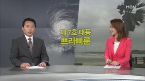 MBN 뉴스8 7월 1일 클로징