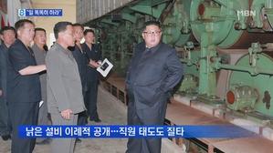 김정은, 신의주 낡은 공장서 고강도 질타