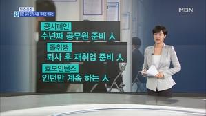 김주하의 7월 2일 뉴스초점-일본 고시 인기 '시들' 부러...