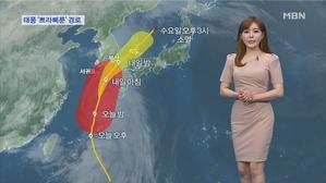 태풍 '쁘라삐룬' 북상…제주·영남해안 직접 영향