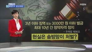 김주하의 7월 3일 뉴스초점-불법천국 '로또아파트'