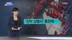 김주하의 7월 5일 뉴스초점-또 줄세우기?