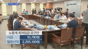 노사 최저임금 요구안 제출…10,790원 vs 7,530원