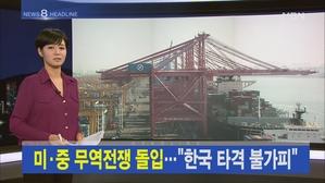 김주하 앵커가 전하는 7월 6일 MBN 뉴스8 주요뉴스