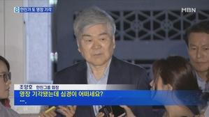 조양호 회장 구속영장 기각…'무리한 수사' 방증?