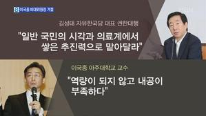 이국종 교수, 한국당 비대위원장 고사…다음 주 후보군 압축
