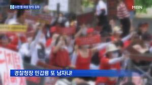 '몰카 편파 수사' 항의 집회 열려…문 대통령 비판도