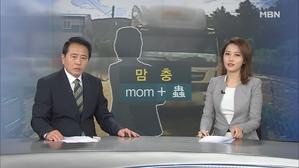 7월 7일 MBN 뉴스8 클로징