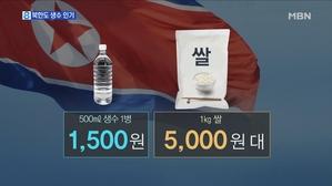 북한에서 생수병은 '부의 상징', 생수공장도 늘어나