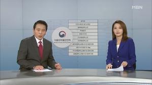7월 8일 MBN 뉴스8 클로징