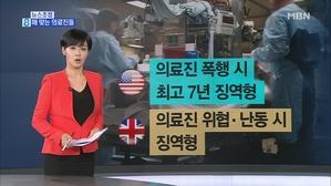 김주하의 7월 10일 뉴스초점-매 맞는 의료진들