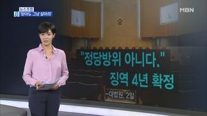 김주하의 7월 11일 뉴스초점-'맞아도 그냥 살아라'