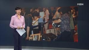 김주하의 7월 11일 '이 한 장의 사진'