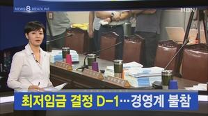 김주하 앵커가 전하는 7월 13일 MBN 뉴스8 주요뉴스