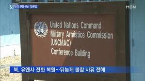 북한-유엔사 직통전화 5년 만에 재개