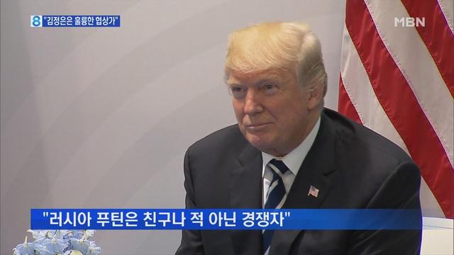 """트럼프 """"평화 이루고 싶다…김정은은 훌륭한 협상가"""""""