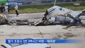 해병대 사고 영상 공개…