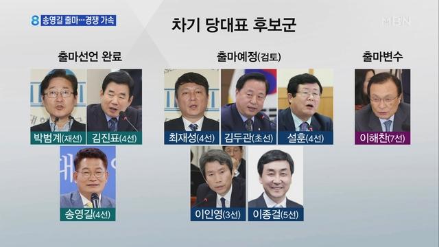 송영길·최재성 당대표 출마 선언…박영선은 불출마