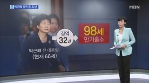 박근혜 총 형량은 32년…...