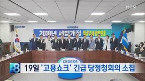 [뉴스 8 단신]당·정·청, 19일 '고용쇼크' 긴급 대책...