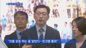 김경수 구속 오늘 밤 결정…