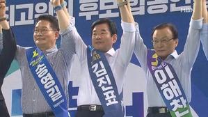 3인 3색 선거전…'현장' 김진표 '현안' 송영길 '신중'...
