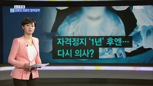 김주하의 8월 17일 뉴스초점-성범죄 의료인 없어질까