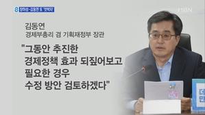 [뉴스추적] 최악 '고용 쇼크'에도…장하성-김동연 또 엇박...