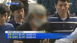 서울대공원 토막살인 사건 ...