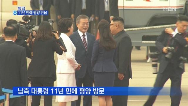 남북 정상 11년 만에 평양에서 손 잡았다