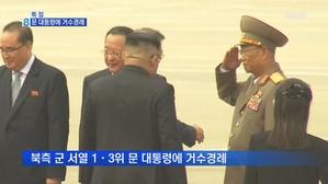 북측 군 수뇌부 또 거수경...