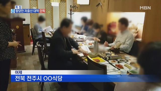 """[단독] """"대학생 때 결혼시키자""""…황당한 저출산 대책"""