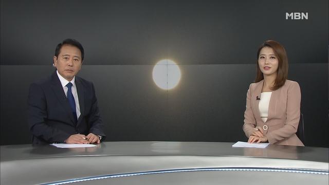 9월 23일 MBN 뉴스8 클로징